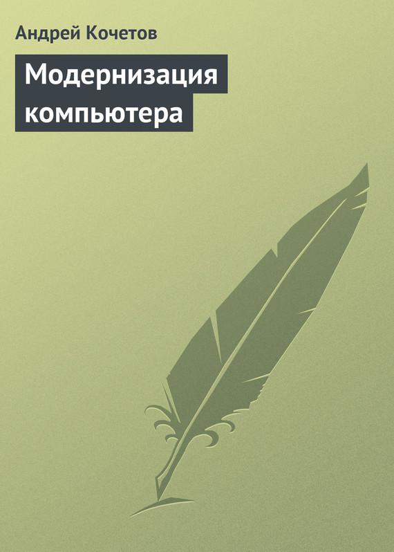 Андрей Кочетов Модернизация компьютера slv настенный светодиодный светильник slv led sail 151601