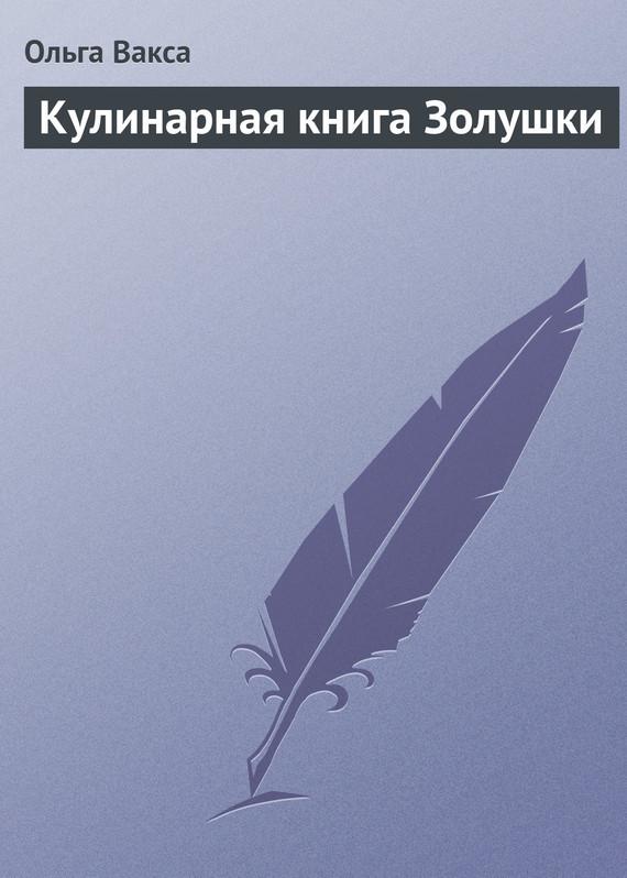 Ольга Вакса Кулинарная книга Золушки моя кулинарная книга