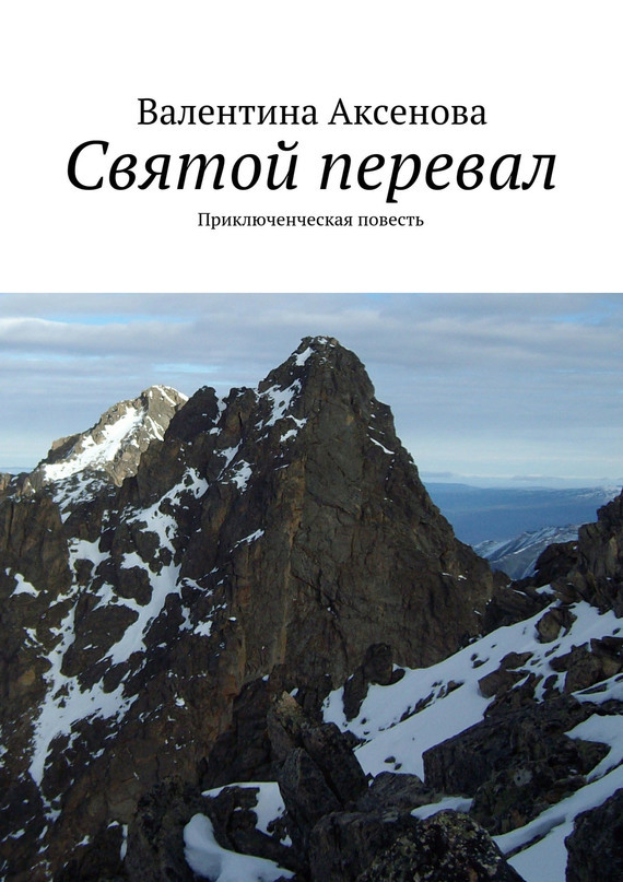 Святой перевал