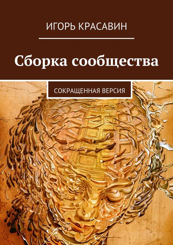 яркий рассказ в книге Игорь Красавин