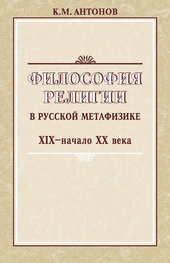 К. М. Антонов Философия религии в русской метафизике XIX – начала XX века