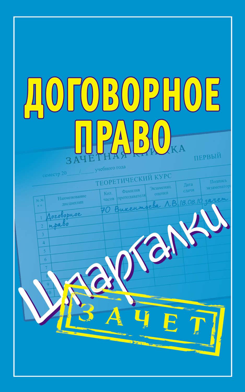Договорное право скачать fb2