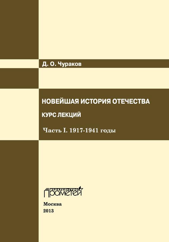 Д. О. Чураков бесплатно