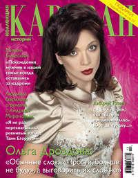 Отсутствует - Коллекция Караван историй №12 / декабрь 2014