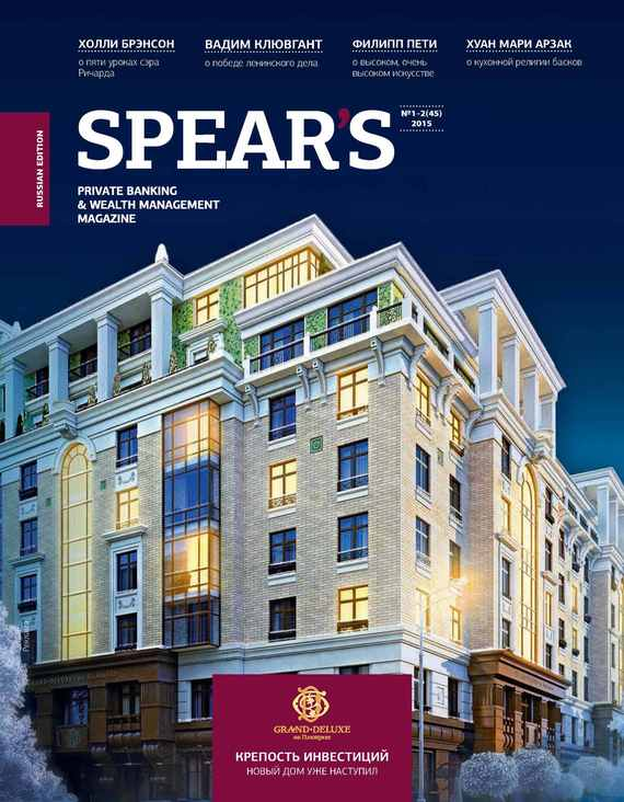 Spear's Russia. Private Banking & Wealth Management Magazine. №01-02/2015