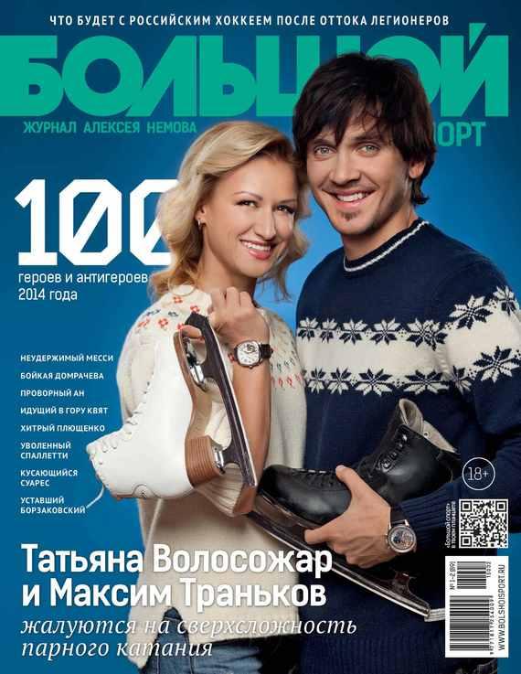 Отсутствует Большой спорт. Журнал Алексея Немова. №01-02/2015 oodji спорт журнал