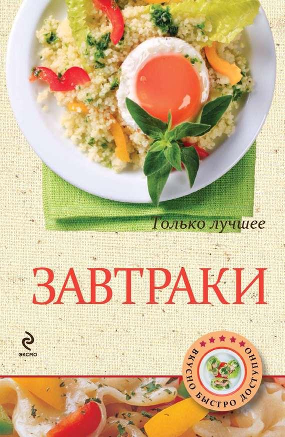 Голый завтрак заказать купить книгу