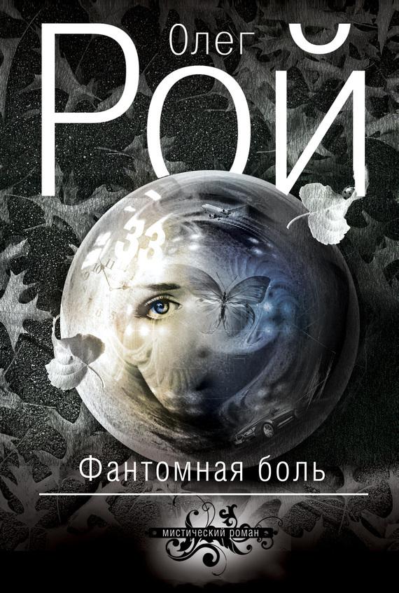 Электронная книга Фантомная боль