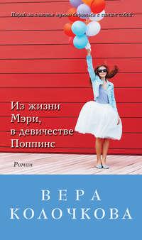 Колочкова, Вера  - Из жизни Мэри, в девичестве Поппинс (сборник)