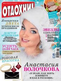 «Бурда», ИД  - Журнал «Отдохни!» №04/2015