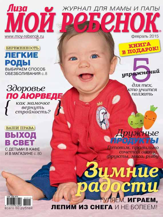 ИД «Бурда» Журнал «Лиза. Мой ребенок» №02/2015 мамин папин журнал мамин папин журнал зима 2015 2016