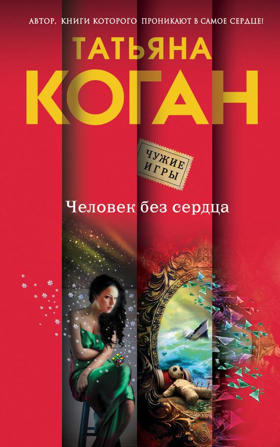 Татьяна Коган бесплатно