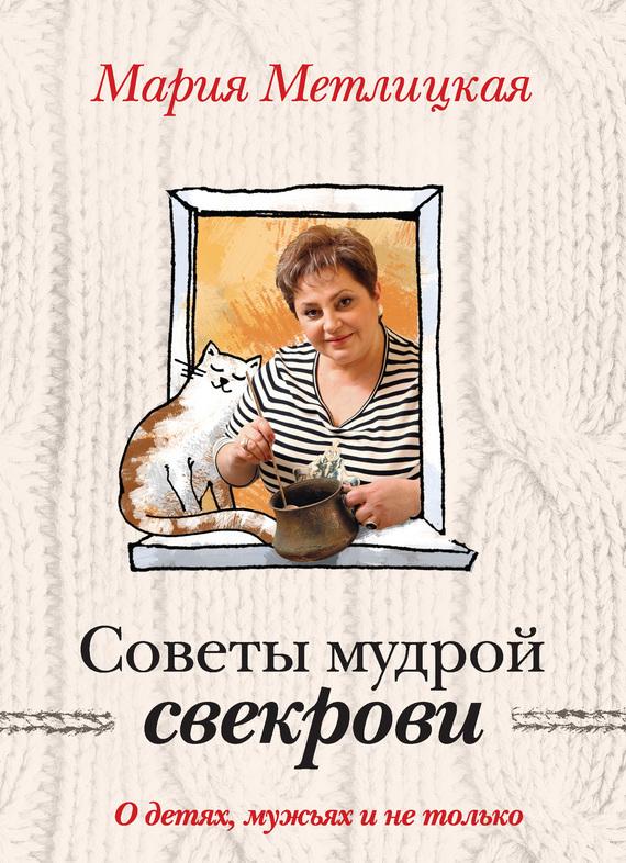 Мария Метлицкая Советы мудрой свекрови. О детях, мужьях и не только…