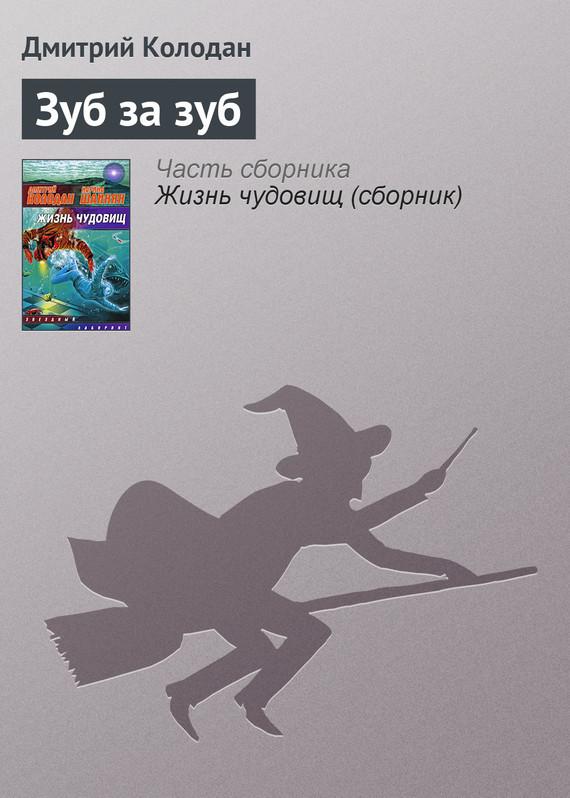 Обложка книги Зуб за зуб, автор Колодан, Дмитрий