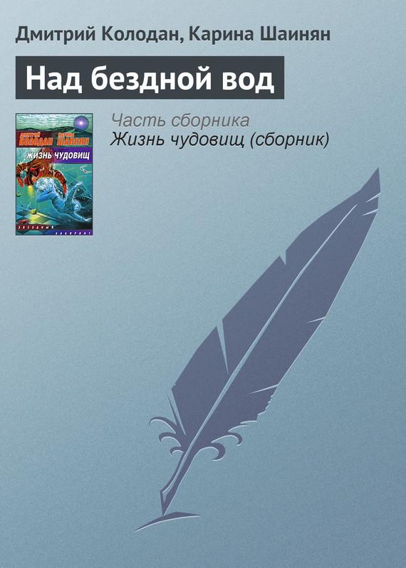 Дмитрий Колодан Над бездной вод пепельница s quire 10 3 10 3 4 9 см золото