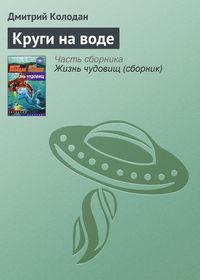 Колодан, Дмитрий  - Круги на воде