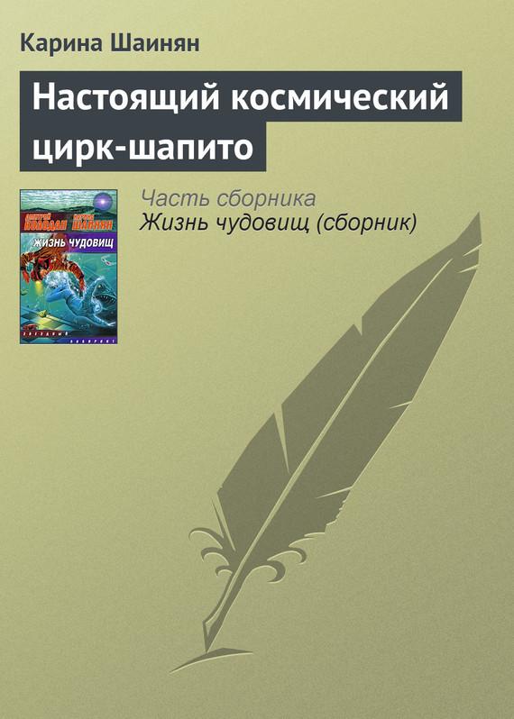 Карина Шаинян Настоящий космический цирк-шапито карина шаинян зеленый палец