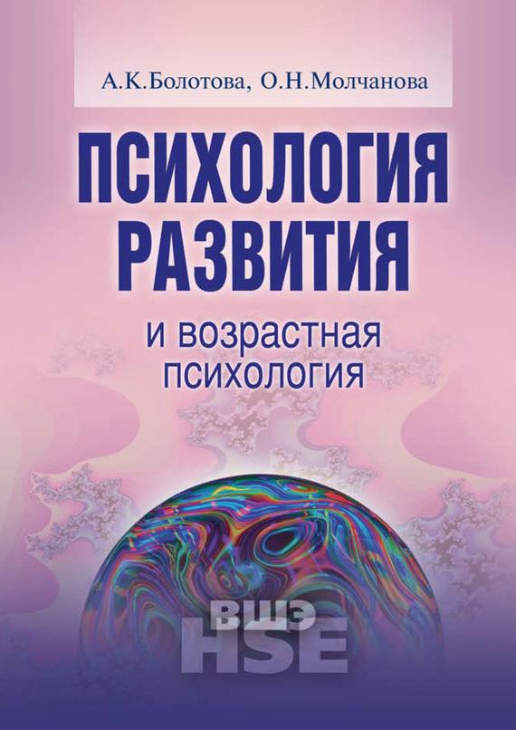А. К. Болотова Психология развития и возрастная психология. Учебное пособие