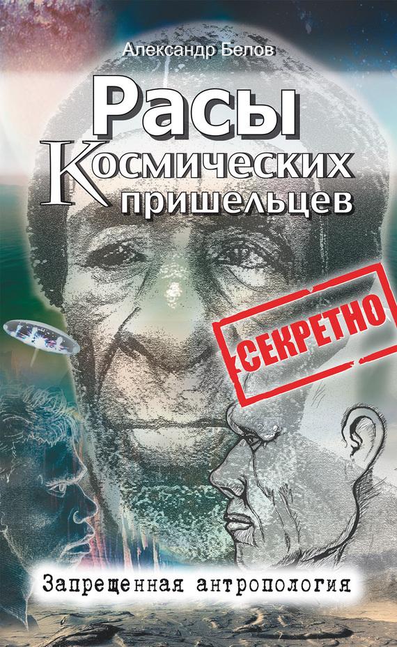 Александр Белов Расы космических пришельцев. Запрещенная антропология