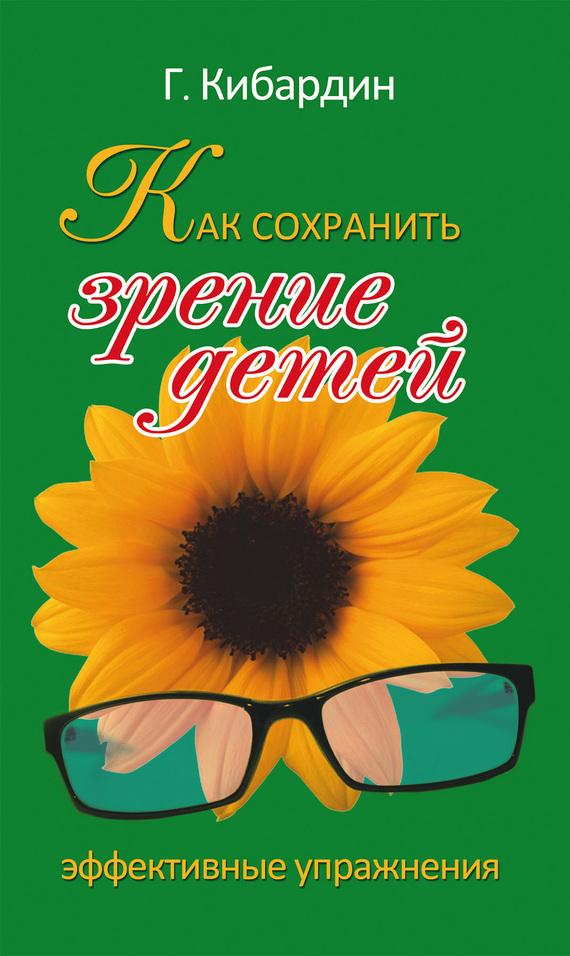 Геннадий Кибардин Как сохранить зрение детей. Эффективные упражнения б у книги по медицине в минске