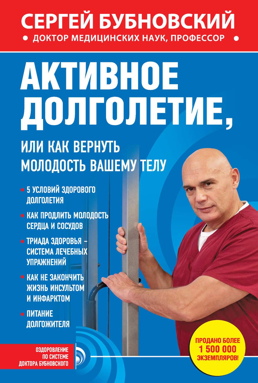 Профессор сергей бубновский книги скачать бесплатно