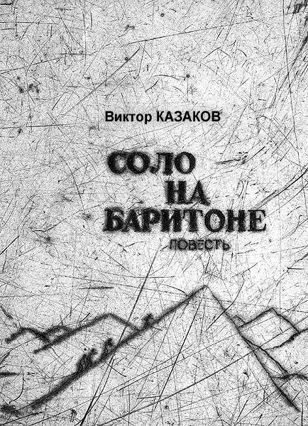 Виктор Казаков Соло на баритоне что можно в праге на 1 крону