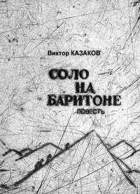 Казаков, Виктор  - Соло на баритоне