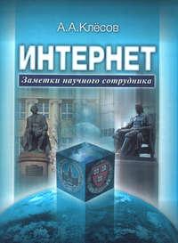 Клёсов, Анатолий  - Интернет: Заметки научного сотрудника