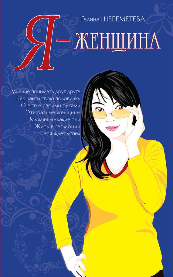 Обложка книги Я – женщина, автор Шереметева, Галина