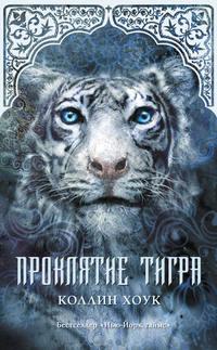 Хоук, Коллин  - Проклятие тигра
