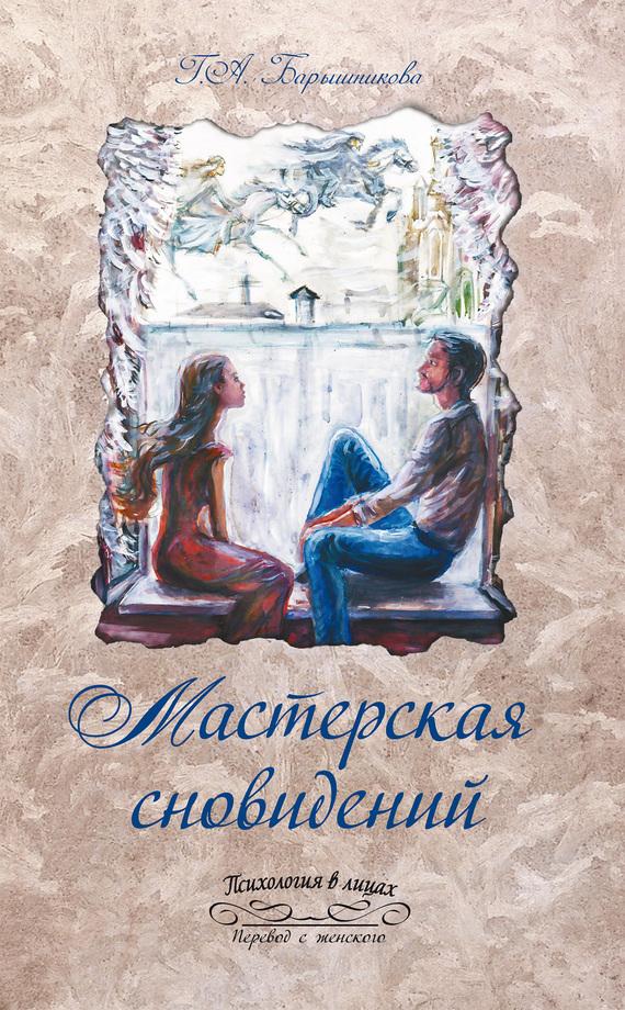 Галина Барышникова бесплатно