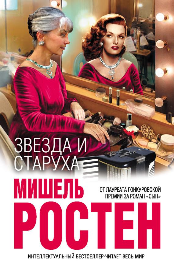 Обложка книги Звезда и старуха, автор Ростен, Мишель