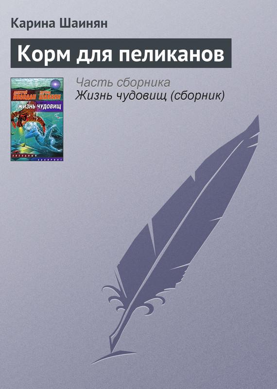 Карина Шаинян Корм для пеликанов карина шаинян зеленый палец