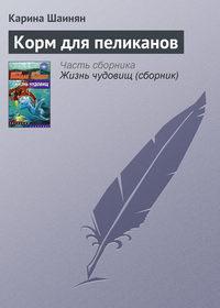 Шаинян, Карина  - Корм для пеликанов