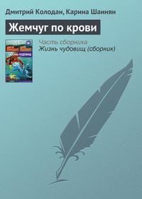 Колодан, Дмитрий  - Жемчуг по крови