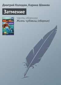 Колодан, Дмитрий  - Затмение