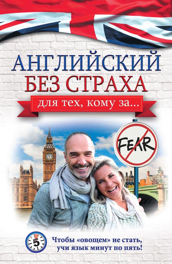 Английский без страха для тех, кому за…