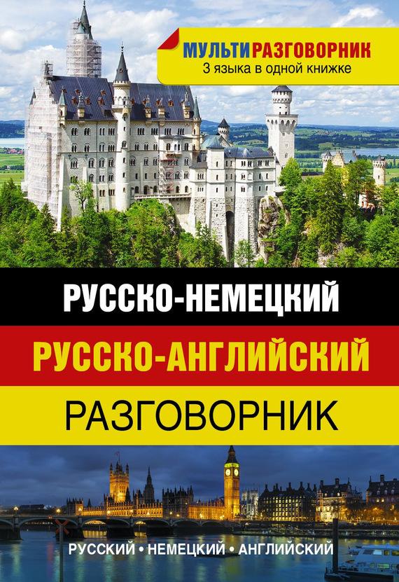 Отсутствует Русско-немецкий. Русско-английский разговорник