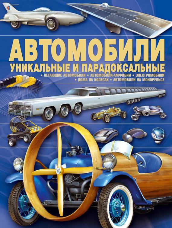 Александр Архипов бесплатно