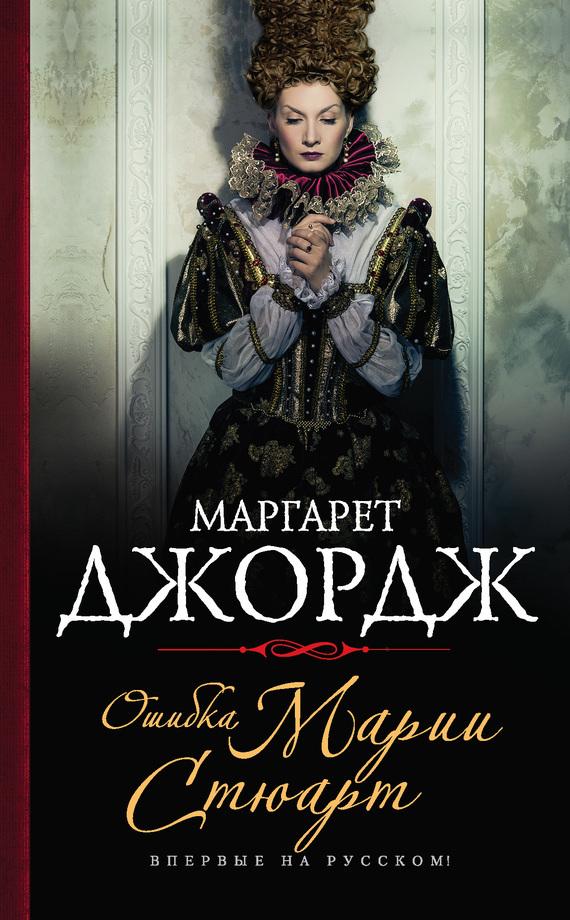 Маргарет Джордж Ошибка Марии Стюарт жукова гладкова мария все могут королевы роман