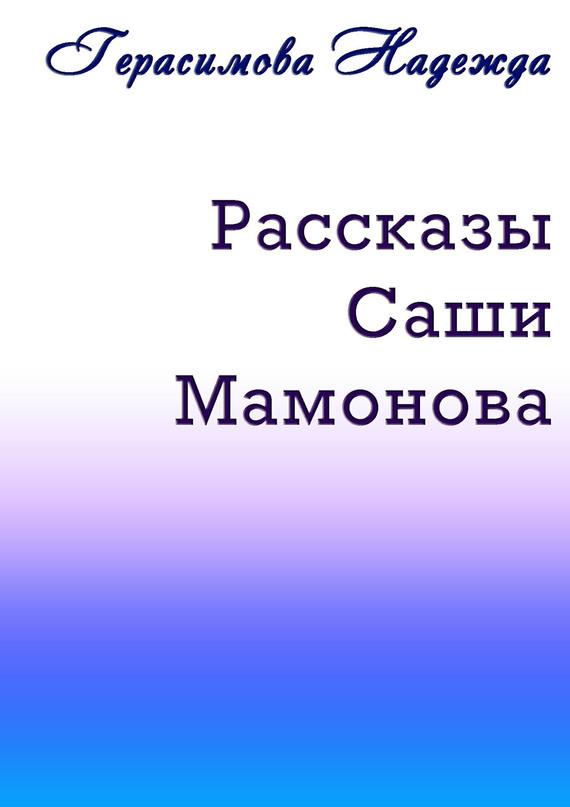 Надежда Герасимова Рассказы Саши Мамонова