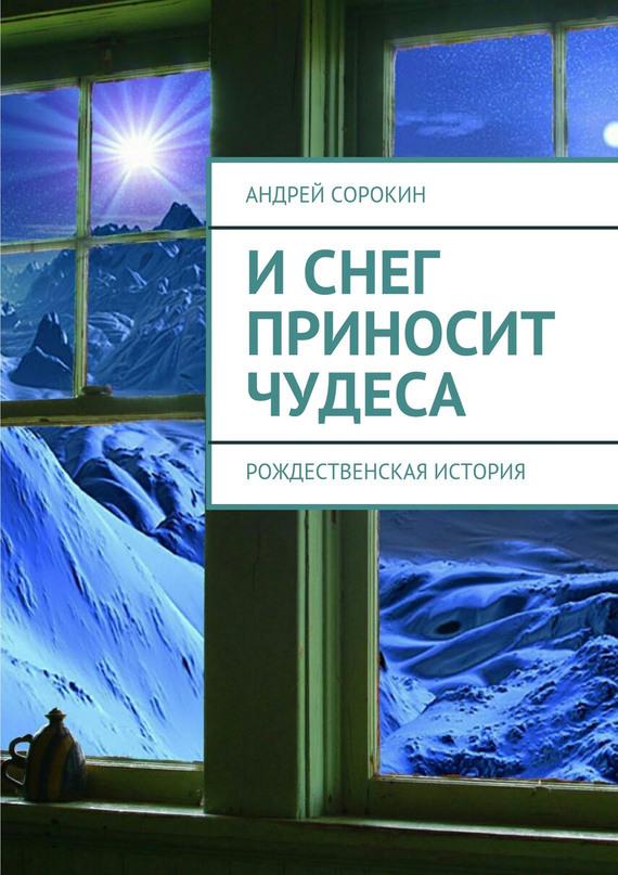 Андрей Сорокин Иснег приносит чудеса рождественская сказка