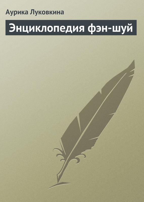 Аурика Луковкина Энциклопедия фэн-шуй