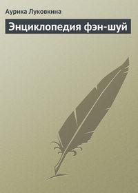 - Энциклопедия фэн-шуй