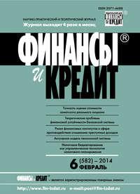 - Финансы и Кредит № 6 (582) 2014