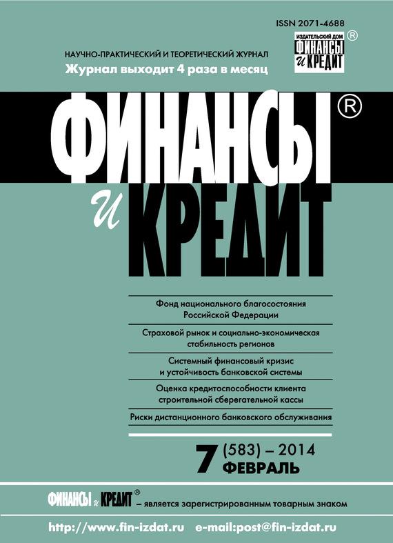 Финансы и Кредит № 7 (583) 2014
