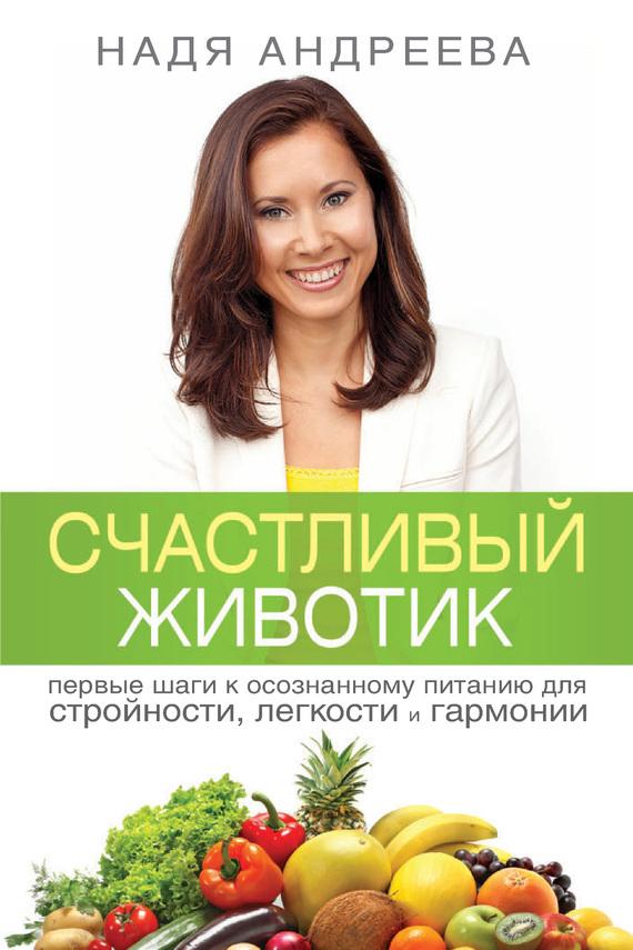 Надя Андреева Счастливый животик. Первые шаги к осознанному питанию для стройности, легкости и гармонии
