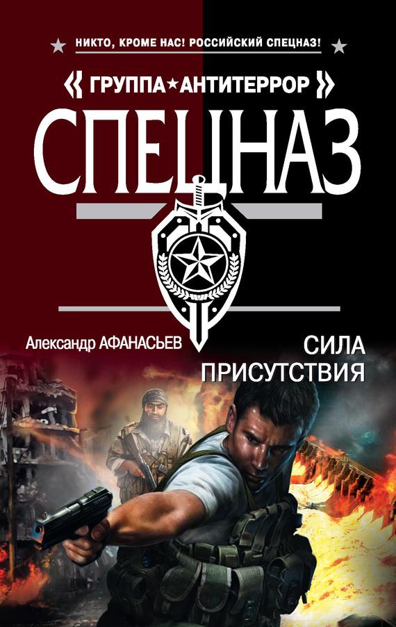 Скачать Сила присутствия бесплатно Александр Афанасьев