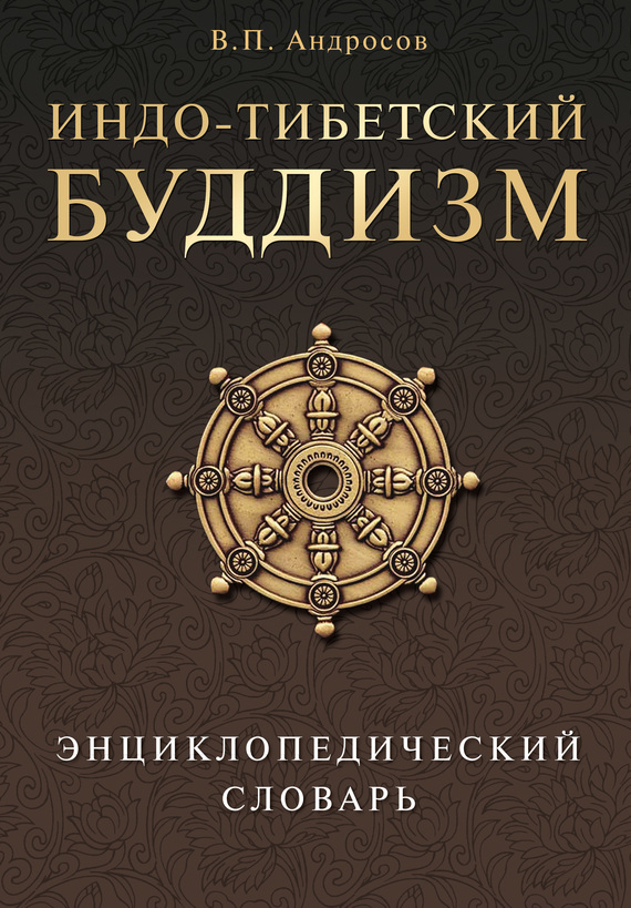 Валерий Андросов Индо-тибетский буддизм. Энциклопедический словарь