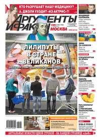 - Аргументы и факты №01-02/2015